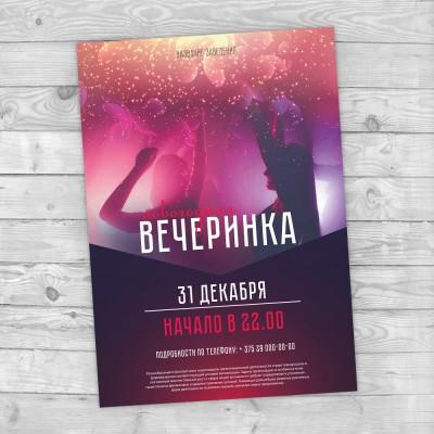 Постер А3 (4+0, бумага 200 гр)