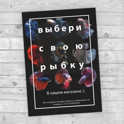 Постер А2 (4+0, бумага 200 гр)