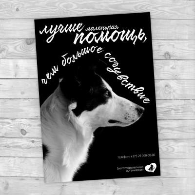 Постер А0 (4+0, бумага 200 гр)