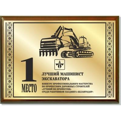 Наградная доска (плакетка) А4, горизонтальная