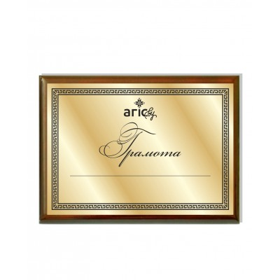 Наградная доска (плакетка) А5, горизонтальная