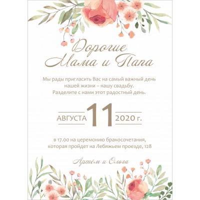 Приглашение на свадьбу 130*180мм. нанесение полноцветное, бумага 350гр., Арт.1