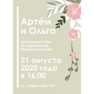 Приглашение на свадьбу 130*180мм. нанесение полноцветное, бумага 350гр., Арт.2
