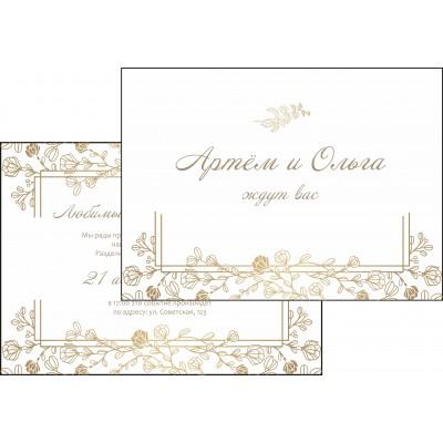 Приглашение на свадьбу 130*180мм., нанесение полноцветное, двустороннее, бумага 350гр., Арт.4