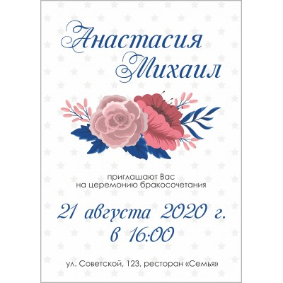 Приглашение на свадьбу 107*150мм., нанесение полноцветное, бумага 350гр., Арт.5