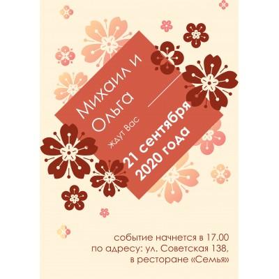 Приглашение на свадьбу 107*150мм., нанесение полноцветное, бумага 350гр., Арт.6