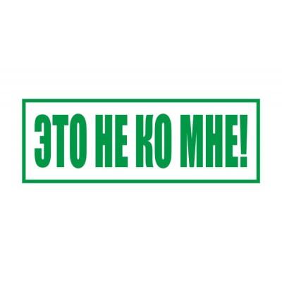 Прикольный штамп №10