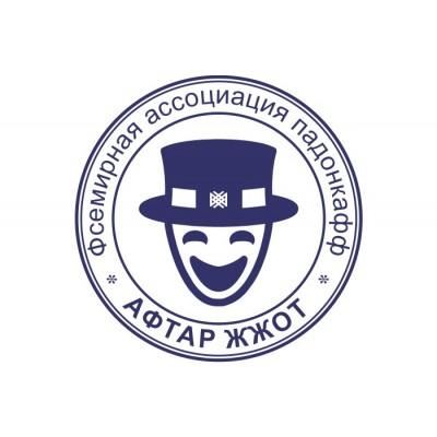 Прикольный штамп №19