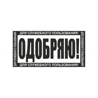 Прикольный штамп №04