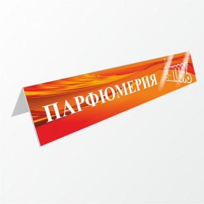 Шелфтокеры 300*70мм., бумага 300гр., 50шт.