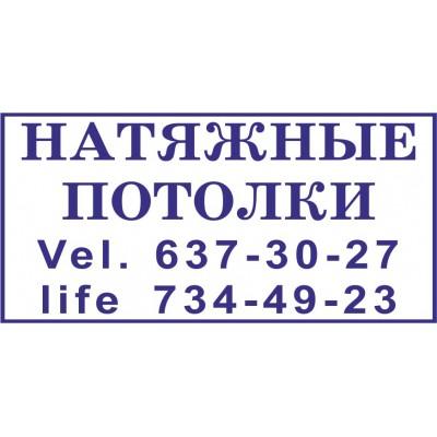 Штамп-визитка 73*35мм. под оснастку Pr60, 4926, S-830