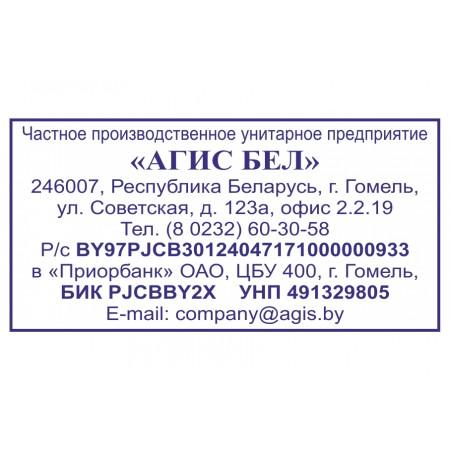 Реквизитный штамп ,клише 76*37мм. под оснастку Pr60, 4926, S-830