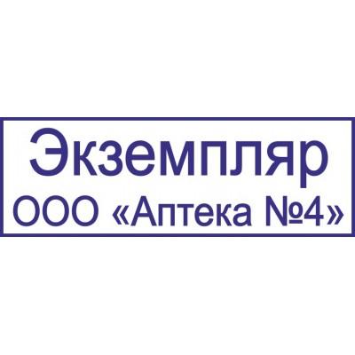 Штамп Экземпляр №29