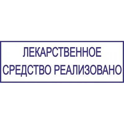 Штамп Лекарственное средство реализовано №28