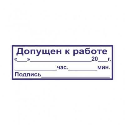 Штамп стандартный №11