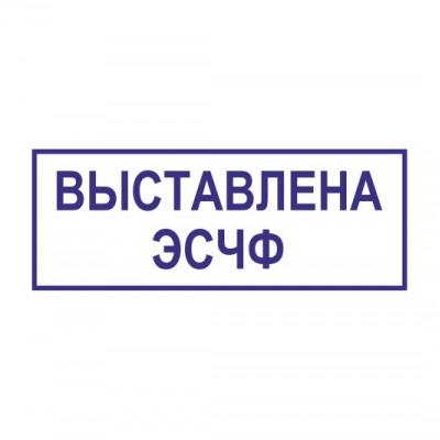 Выставлена ЭСЧФ. Штамп стандартный №17