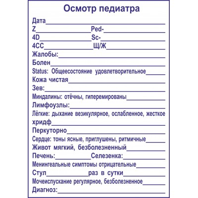 Штамп Осмотр педиатра 90*125мм.