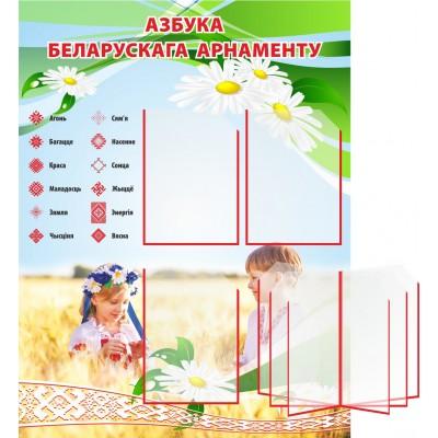 Стенд Азбука беларускага арнаменту 1000*760мм.