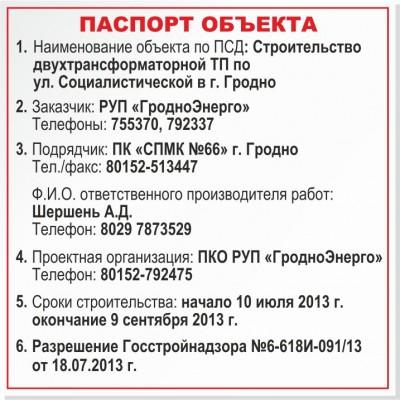 Паспорт объекта на ПВХ 3мм. 1000*1000мм.
