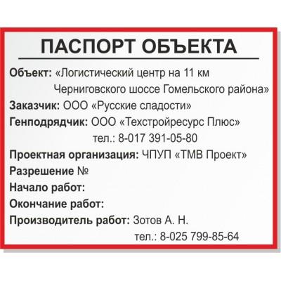 Паспорт объекта на ПВХ 3мм. 1000*800мм.