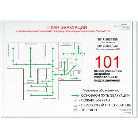 План эвакуации на пластике ПВХ 3мм. 420*297мм
