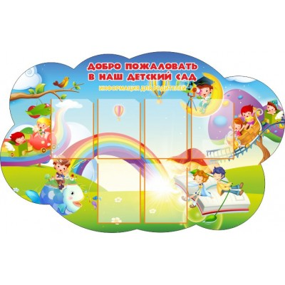 Стенд Добро пожаловать в наш детский сад 1445*920мм.