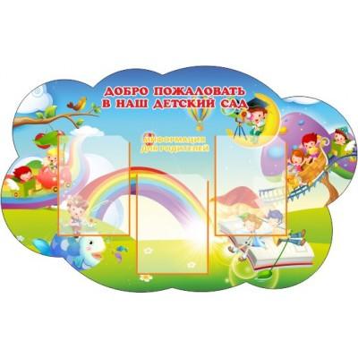 Стенд Добро пожаловать в наш детский сад 1100*690мм.