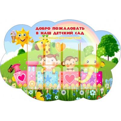 Стенд Добро пожаловать в наш детский сад 1620*1100мм.