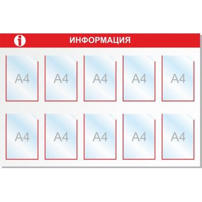 Стенд  Информация 1350*900мм. , 10 карманов А4