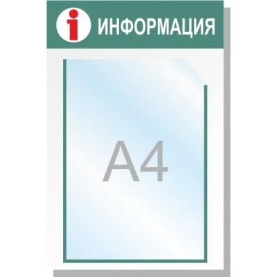 Стенд  Информация 270*410мм. , 1 карман А4