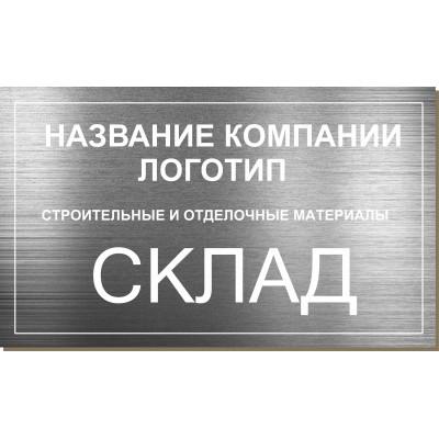 Табличка СКЛАД из дибонда 500*300мм., нанесение УФ печать