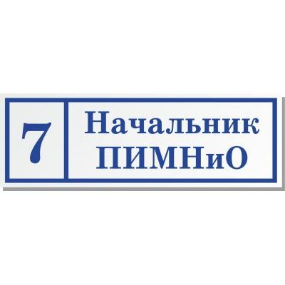 Табличка на двери ПВХ (3мм) 300*100 мм+ пленка плот. ПВХ матовая в один цвет + скотч