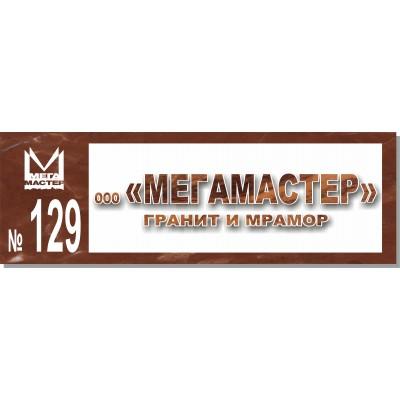 Табличка на двери ПВХ (3мм) 300*100 мм+ пленка ШФП + скотч