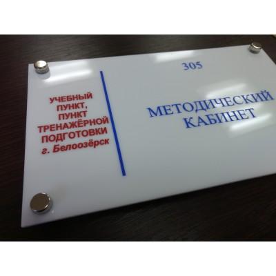 Табличка с дистанционными держателями 250*150мм., оргстекло 3мм.с гравировкой