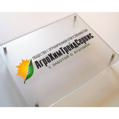 Табличка с дистанционными держателями 300*250мм., оргстекло 4мм.