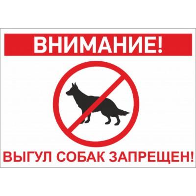 Табличка Выгул собак запрещен, 200*140мм