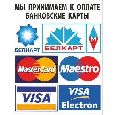 Табличка Банковские карты 150*190мм