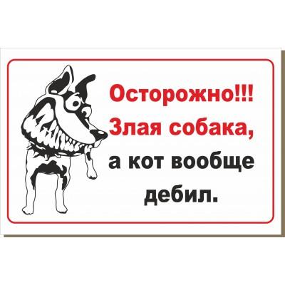 Табличка Злая собака, размер  300*200 мм., № 16