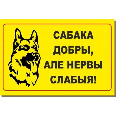 Табличка Злая собака, размер  300*200 мм., № 17