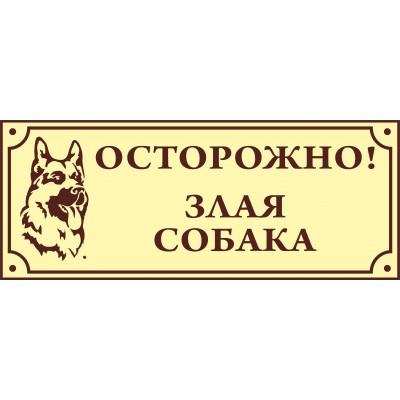 Табличка Злая собака, размер  500*200 мм., № 6