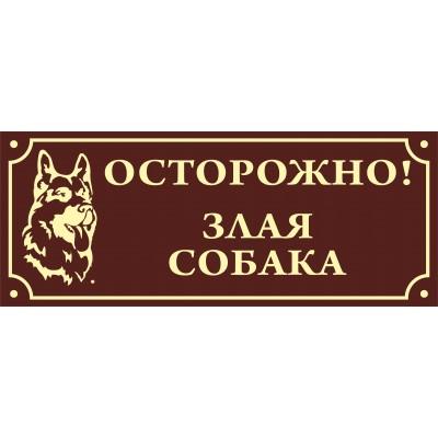 Табличка Злая собака, размер  500*200 мм., № 5
