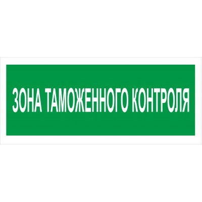 Табличка Зона таможенного контроля, 850*368мм.