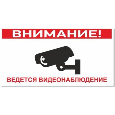 "Табличка ""Видеонаблюдение"", размер  225х115 мм"