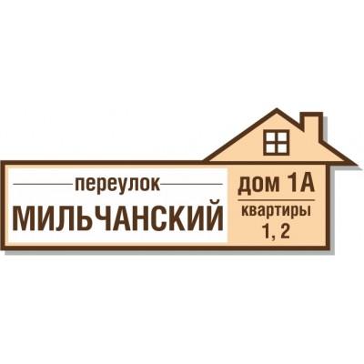 Табличка на дом, размер  1000х400 мм., №102
