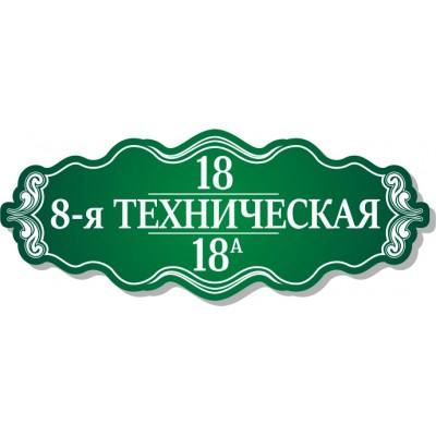 Табличка на дом, размер  1000х400 мм., №109