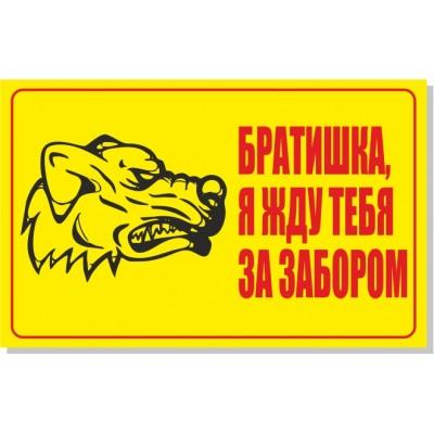 Табличка Злая собака, размер  400х250 мм, №11
