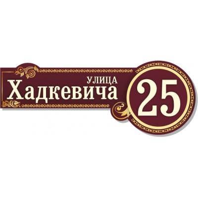 Табличка на дом, размер  1000х380 мм., №110