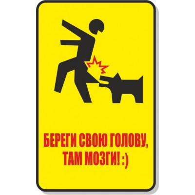 Табличка Злая собака, размер  250х400 мм, №12