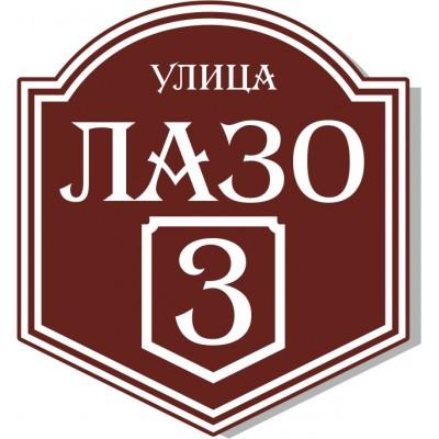 Табличка на дом, размер  450х500 мм., №124