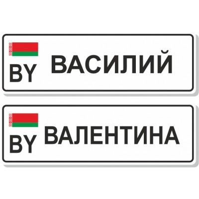 Табличка ПВХ 3 мм